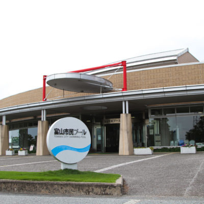 富山市民プール 電気設備 サムネイル